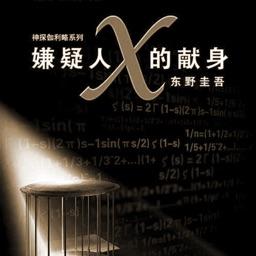 「嫌疑人x的献身」—东野圭吾著热门推理侦探小说