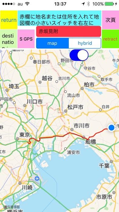 h01 GPS付きマップ、現在地の緯度経度... screenshot1