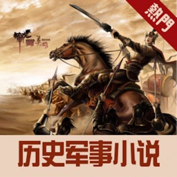 中国历史故事-听中华上下五千年历史