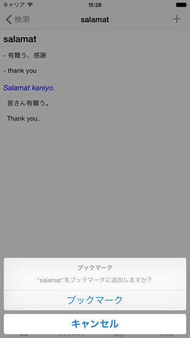 セブアノ辞書 - 日本語と英語に対応したセ... screenshot1