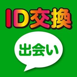 出会い - id交換できるsnsアプリ