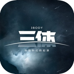 三体-刘慈欣著年度热门科幻小说