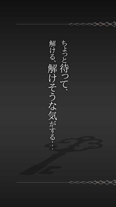 謎解き脱出ゲーム「マニア」紹介画像1