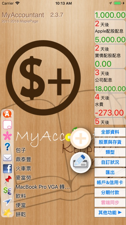 myAccountant screenshot-0