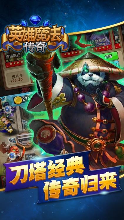 塔防游戏:部落军团英雄无敌 screenshot-3