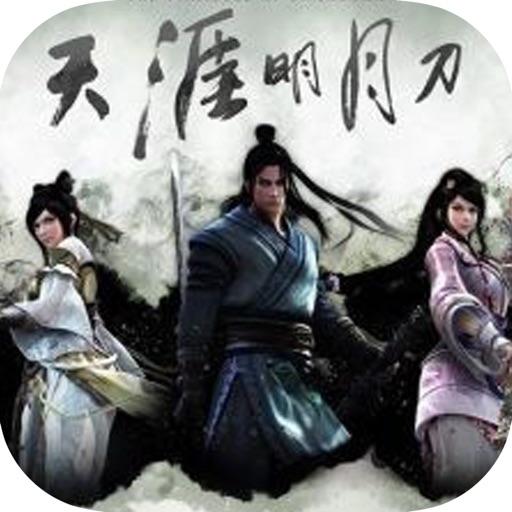 天涯明月刀:热血武侠电视剧小说