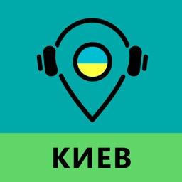 Ask Guide Киев - аудио туры и путеводитель