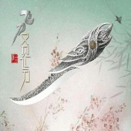 飞刀又见飞刀 - 传世经典,古龙武侠小说合集
