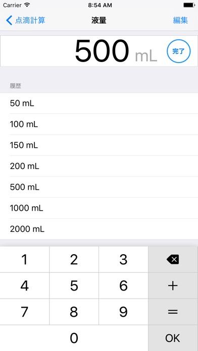 点滴計算 - 滴下計算とタイマー管理スクリーンショット