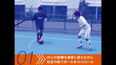 動画で学ぶサッカーテクニックのスクリーンショット5