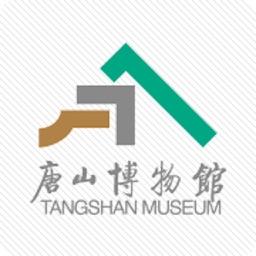 唐山博物馆
