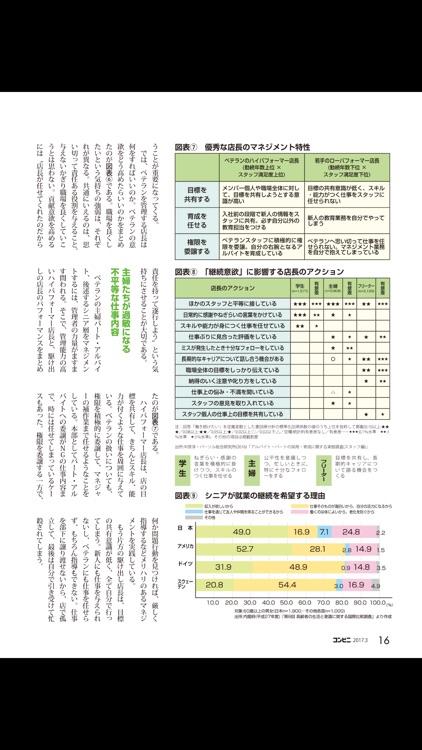 コンビニ screenshot-3