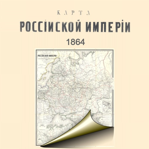 Russia (1864). Historical map.