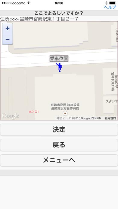 宮交タクシー配車のおすすめ画像2