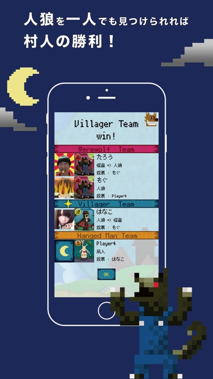 ワンナイト人狼 for iPhone screenshot-3