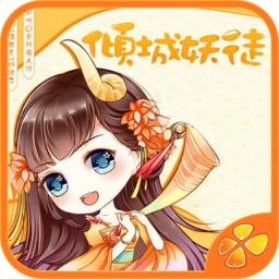 小妖逆袭记:倾城妖徒-橙光游戏