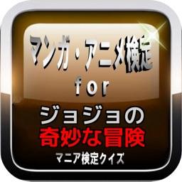 マンガ・アニメ検定for『ジョジョの奇妙な冒険』マニアクイズ