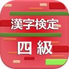漢字検定4級 2017 icon