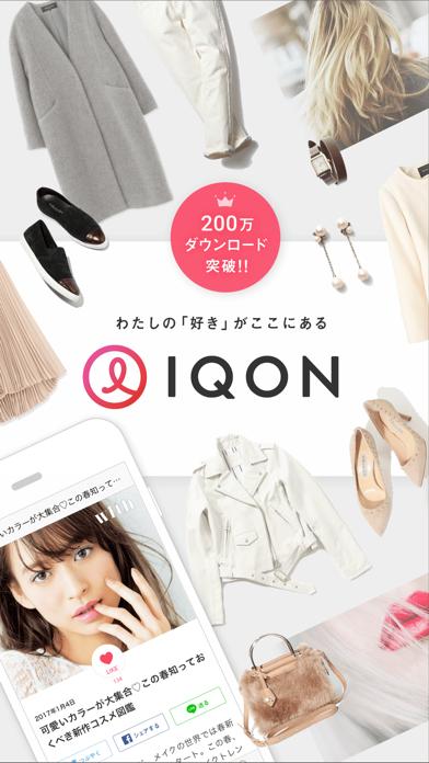 ファッションコーディネート IQON[アイコン] ScreenShot0