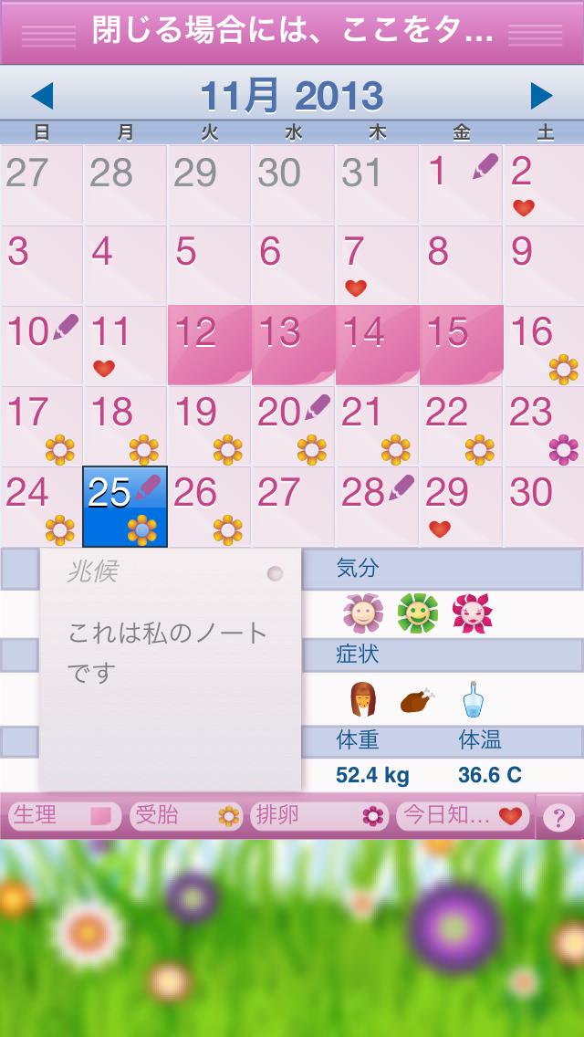 生理日記 (Period Diary)のおすすめ画像2