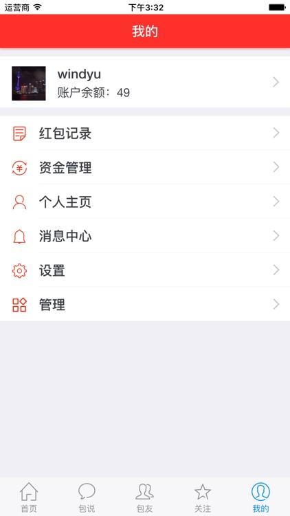 红包说 screenshot-0