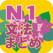 新しい日本語能力試験N1-文法のまとめ