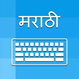Marathi Keyboard - Type In Marathi