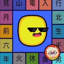Kanji Mnemonics: Learn Japanese fast with Dr. Moku