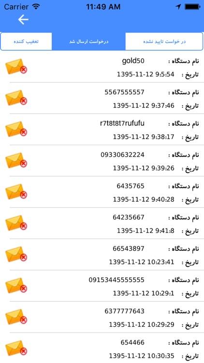 ردیاب موبایلی گلدترکس screenshot-3