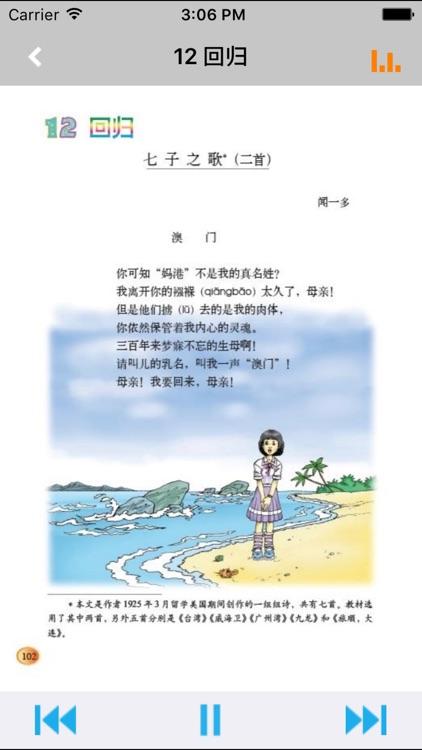 小学语文四年级下册北师大版 -中小学霸口袋学习助手 screenshot-4