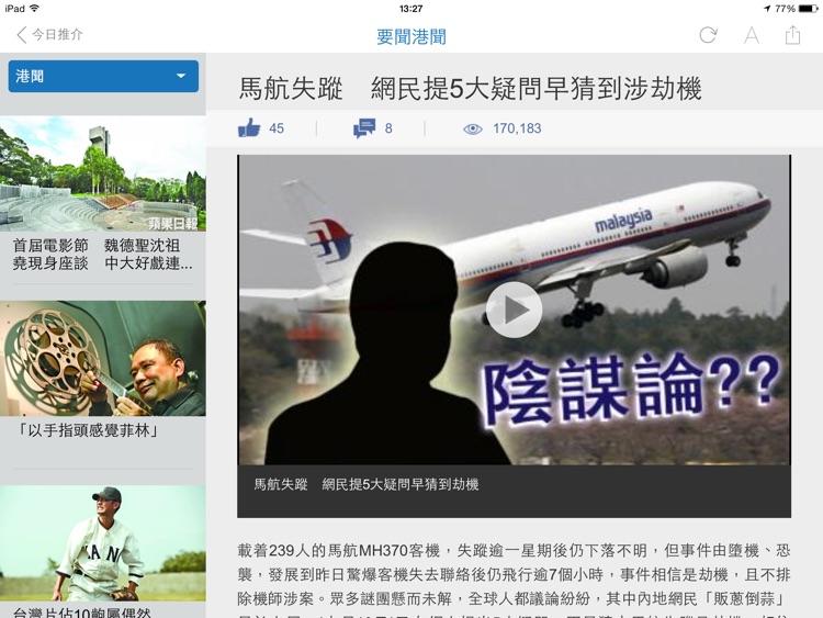 蘋果動新聞 tablet version screenshot-4