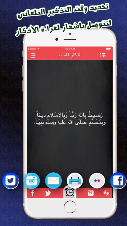اذكار الصباح والمساء - حصن المسلم الشامل screenshot-3