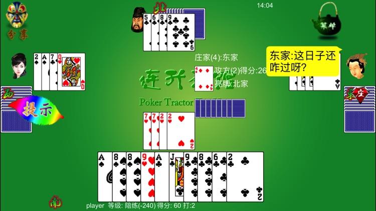 连升茶馆体验版 HD Poker Tractor Tea House Lite screenshot-4