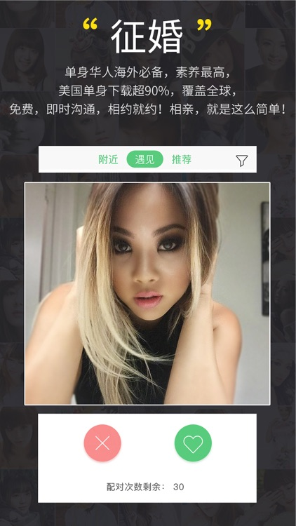 华人生活 screenshot-2