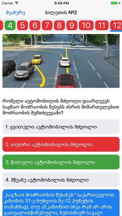 Georgian driver license test