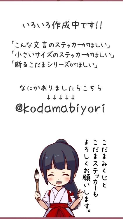 こだま絵馬ステッカー screenshot-4