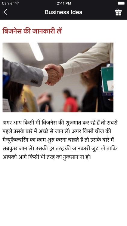 Business Idea - Hindi screenshot-3