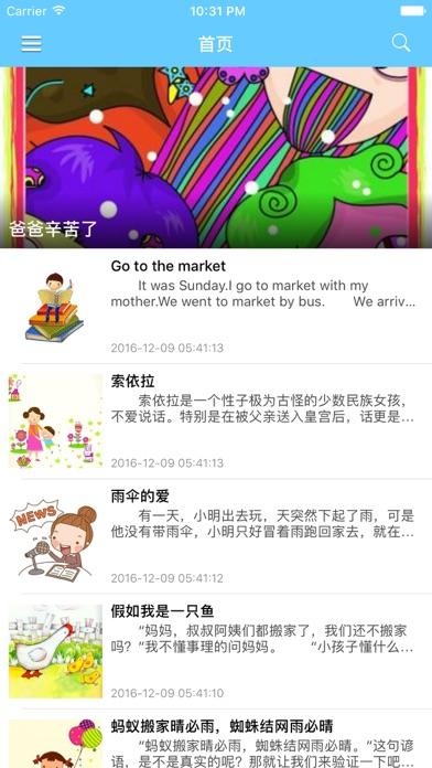 小学生作文宝典 - 小学优秀作文精选 & 小学作文大全 screenshot one