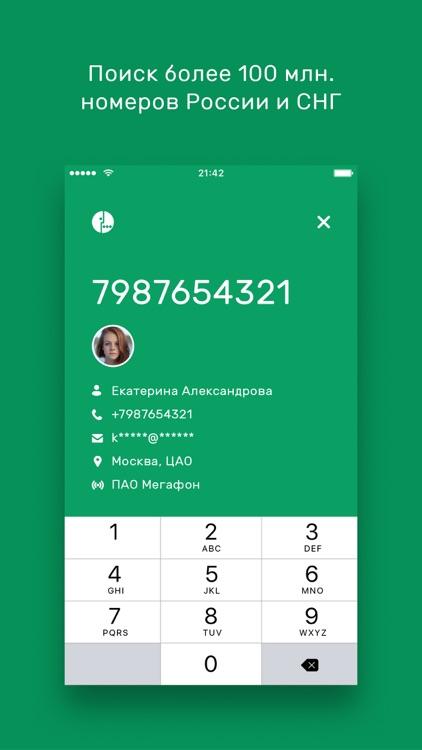 PhoneRadar – определитель номера. Узнай кто звонил