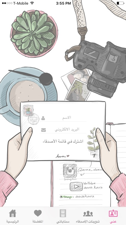 أروى screenshot-4