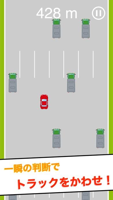 高速ドライブ 【 反射神経とれーにんぐ 】のスクリーンショット1