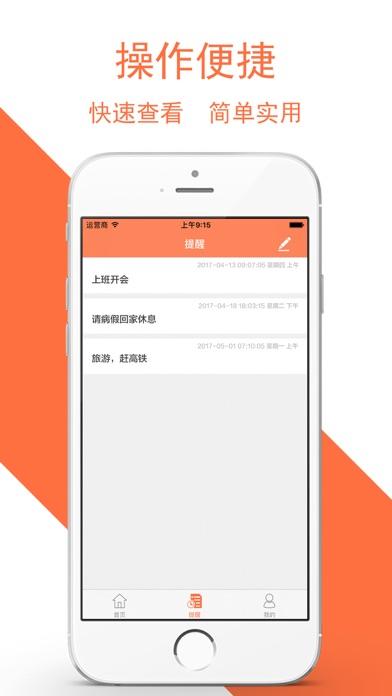 万年历-记事提醒的手机日历のおすすめ画像2
