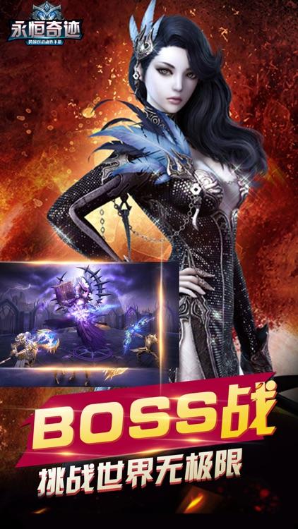 永恒奇迹·王者之战:神话永恒纪元 screenshot-3