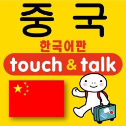 손가락으로 통하는 한국어-중국 touch&talk