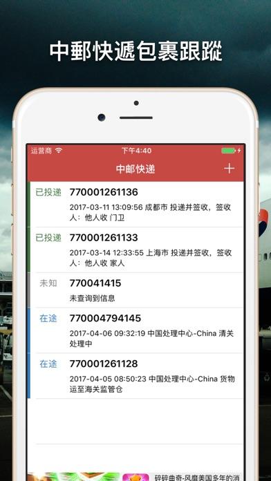 中郵快遞 CNPEX - 澳洲中郵快遞運單跟蹤屏幕截圖1