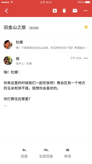 Screenshot for Gmail - Google 推出的电子邮件服务 in China App Store