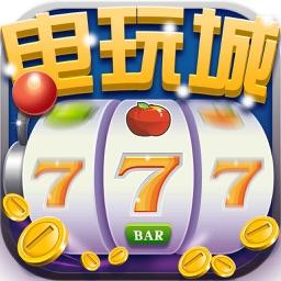 电玩城水果机-777水果机*老虎机游戏厅合集