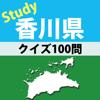 香川県クイズ100問