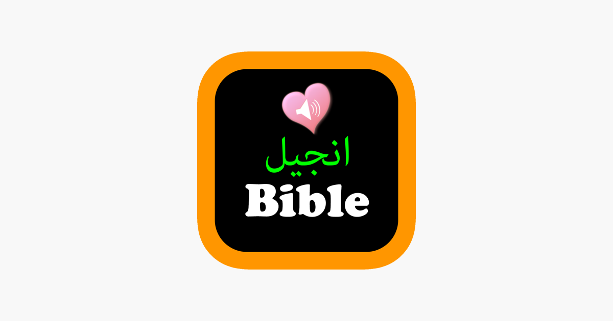 Urdu-English Bilingual Audio Holy Bible Offline on the App Store