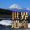 富士山世界遺産マップ